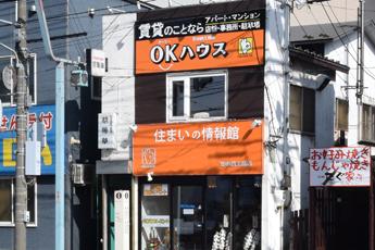 OKハウス函館店外観写真